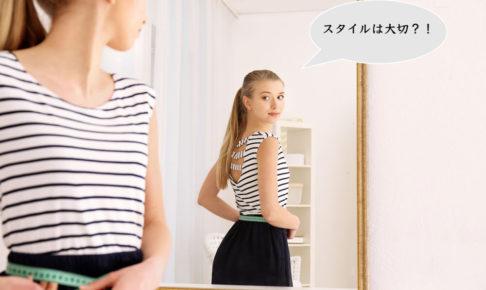 スタイルを気にする女性