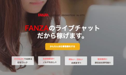 FANZA(ファンザ)ライブチャット