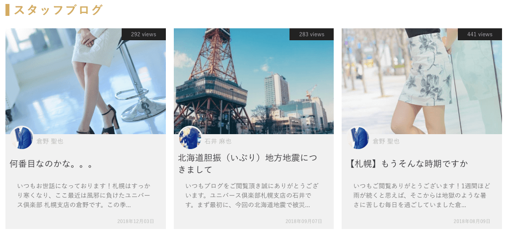 ユニバース俱楽部 札幌支店