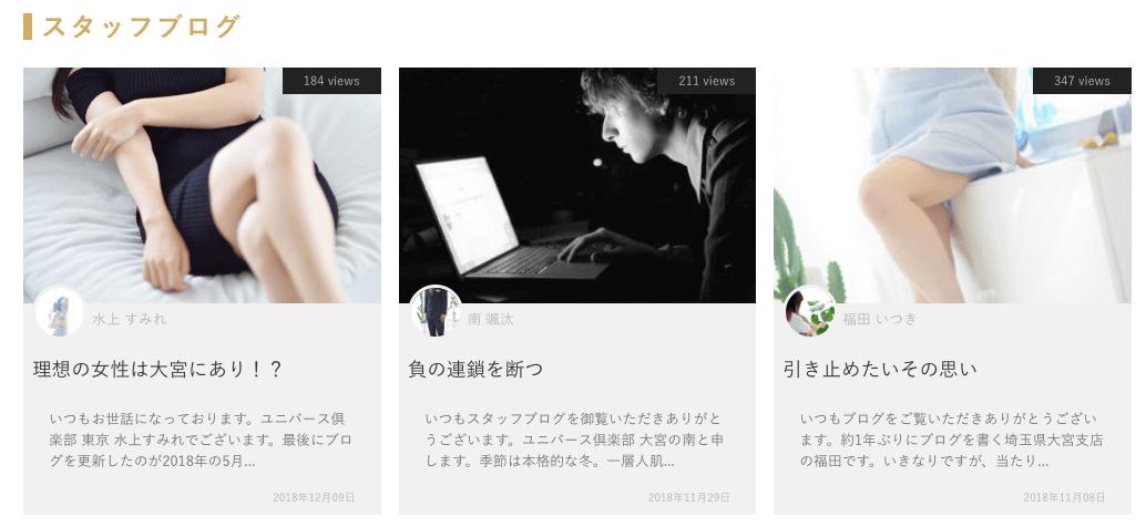 ユニバース俱楽部 大宮支店 ブログ