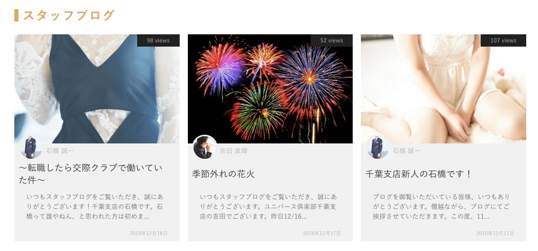 ユニバース俱楽部 千葉支店 ブログ