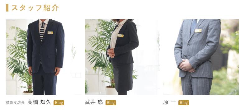 ユニバース俱楽部 横浜支店 スタッフ