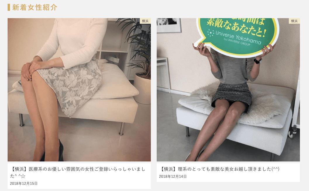 ユニバース俱楽部 横浜支店 女性