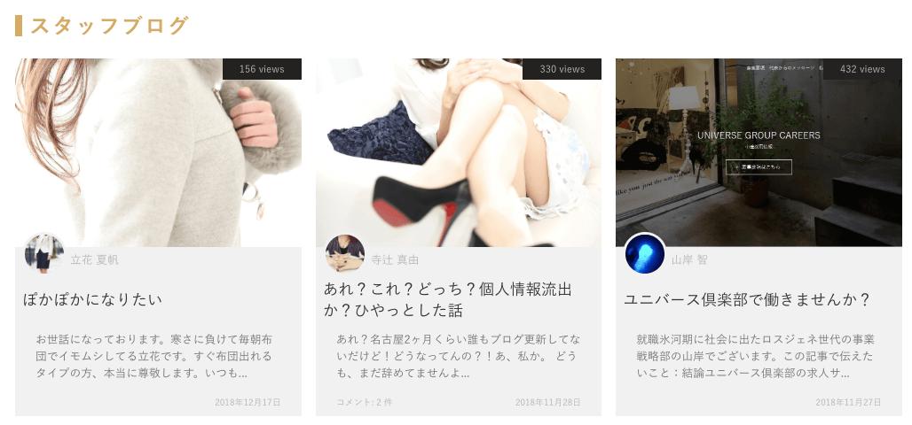 ユニバース俱楽部 名古屋支店 ブログ