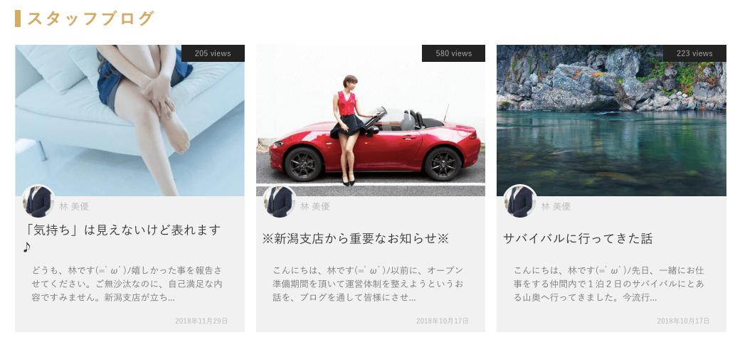ユニバース俱楽部 新潟支店 ブログ