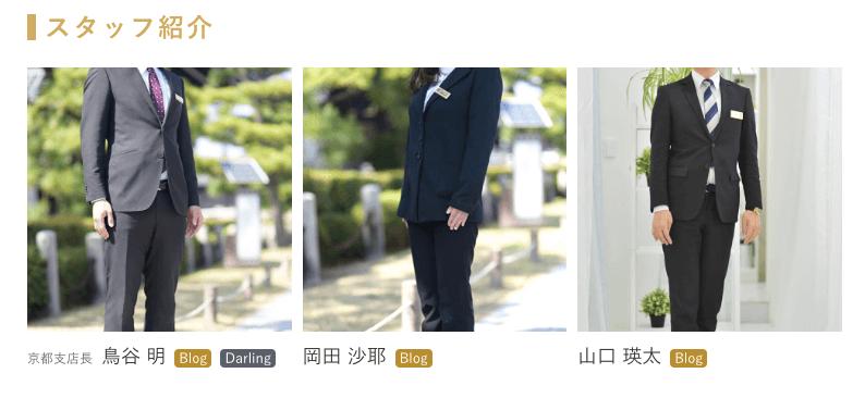 ユニバース俱楽部 京都支店 スタッフ