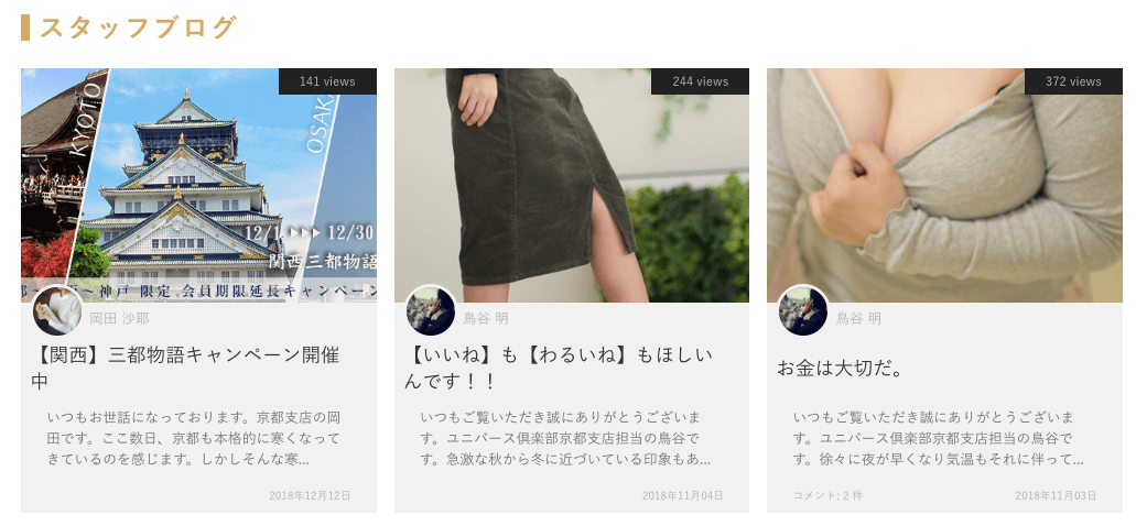 ユニバース俱楽部 京都支店 ブログ