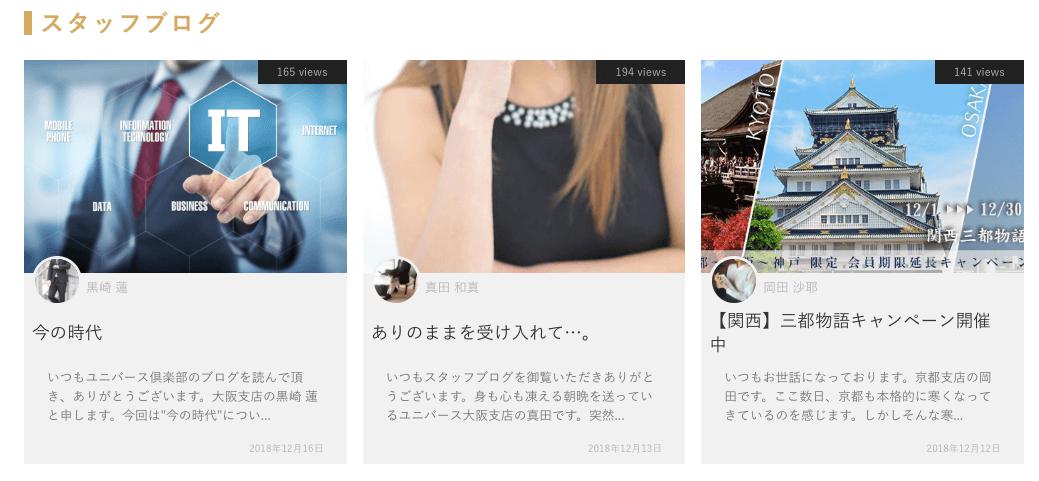ユニバース俱楽部 大阪支店 ブログ