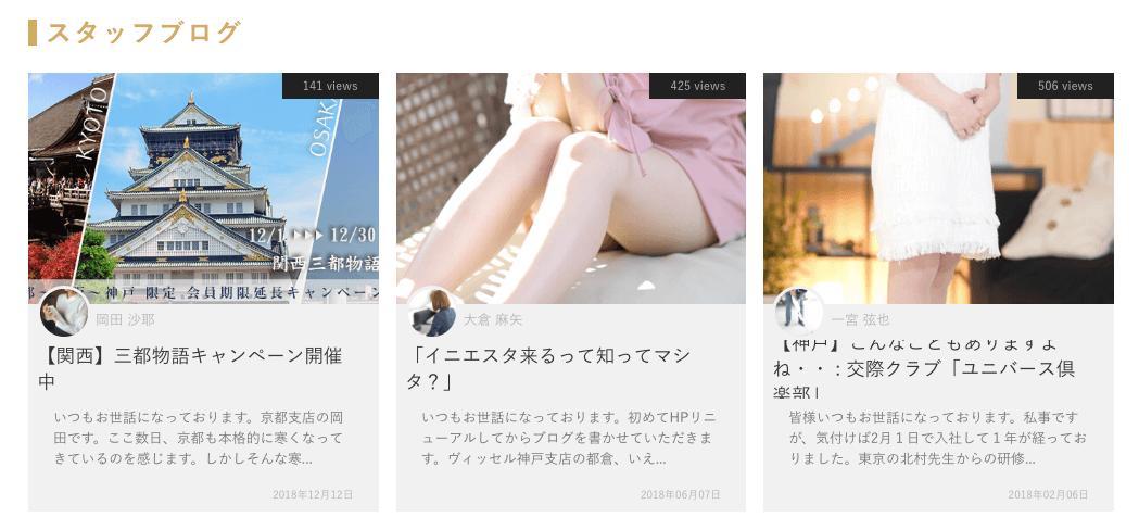 ユニバース俱楽部 神戸 ブログ