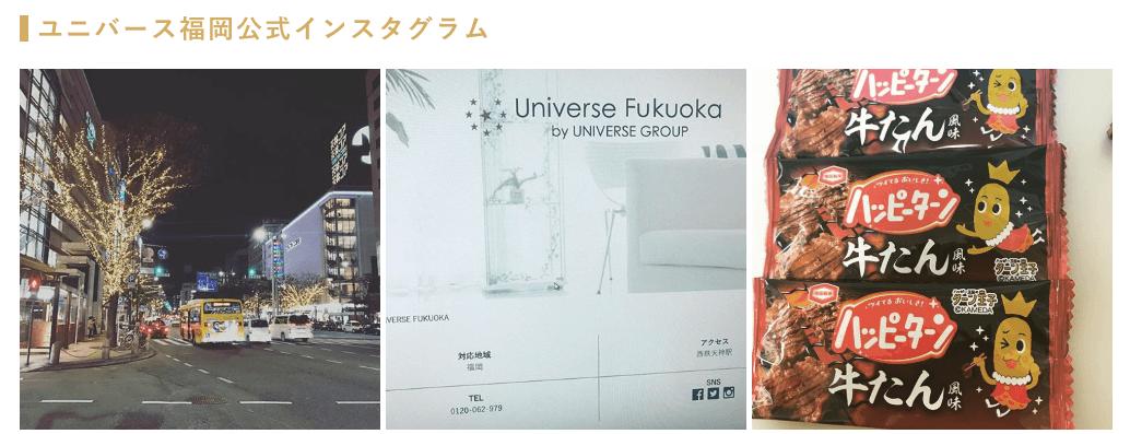 ユニバース俱楽部 福岡支店