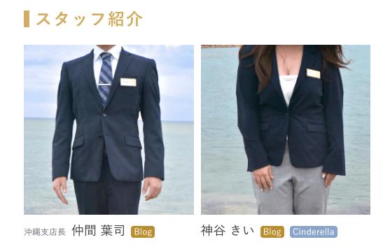 ユニバース俱楽部 沖縄支店 スタッフ