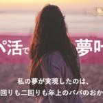 交際クラブ「ユニバース倶楽部」のメリットとデメリット!