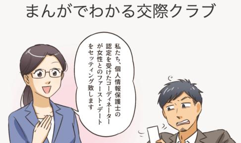 【男性編】漫画でわかる交際クラブの使い方!