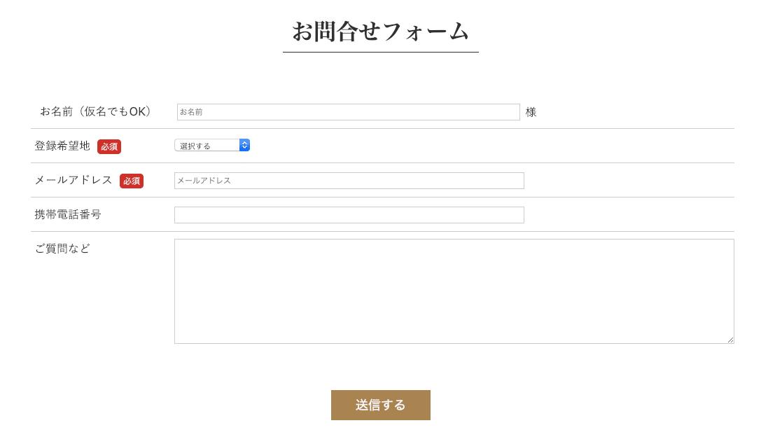 男性用 登録フォーム